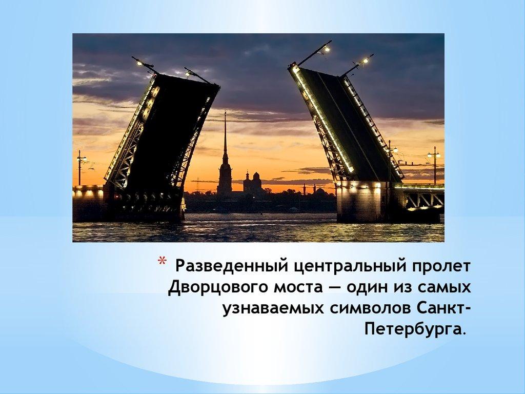 как картинки и стихи о мостах мужчины