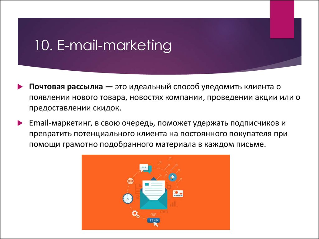 10. E-mail-marketing