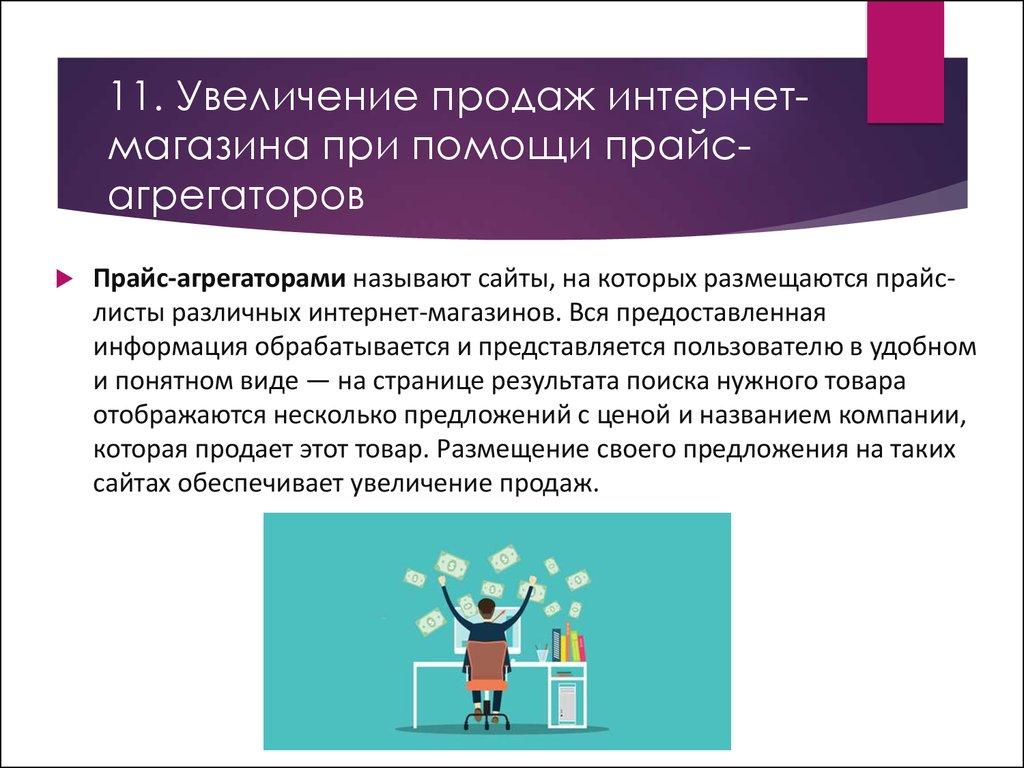 План продвижения товаров в магазине перевод сайта на https Минская