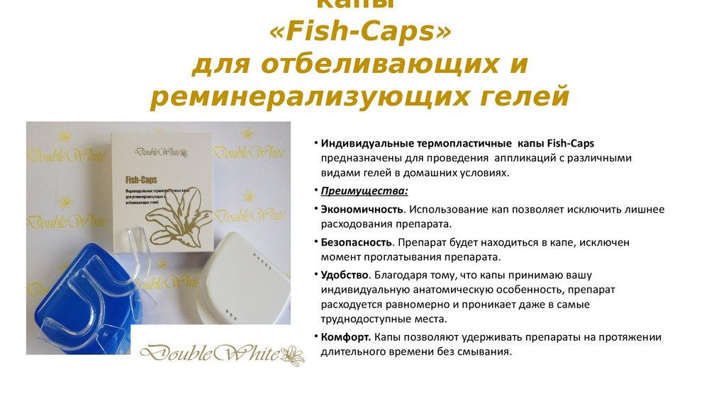 капы для отбеливания зубов купить в челябинске