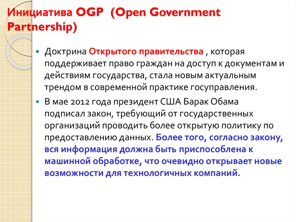 Инициатива OGP  (Open Government Partnership)