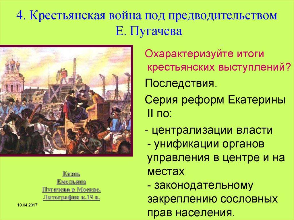 информация про сообщение о крестьянской войне под предводительством пугачева кратко этапом любви