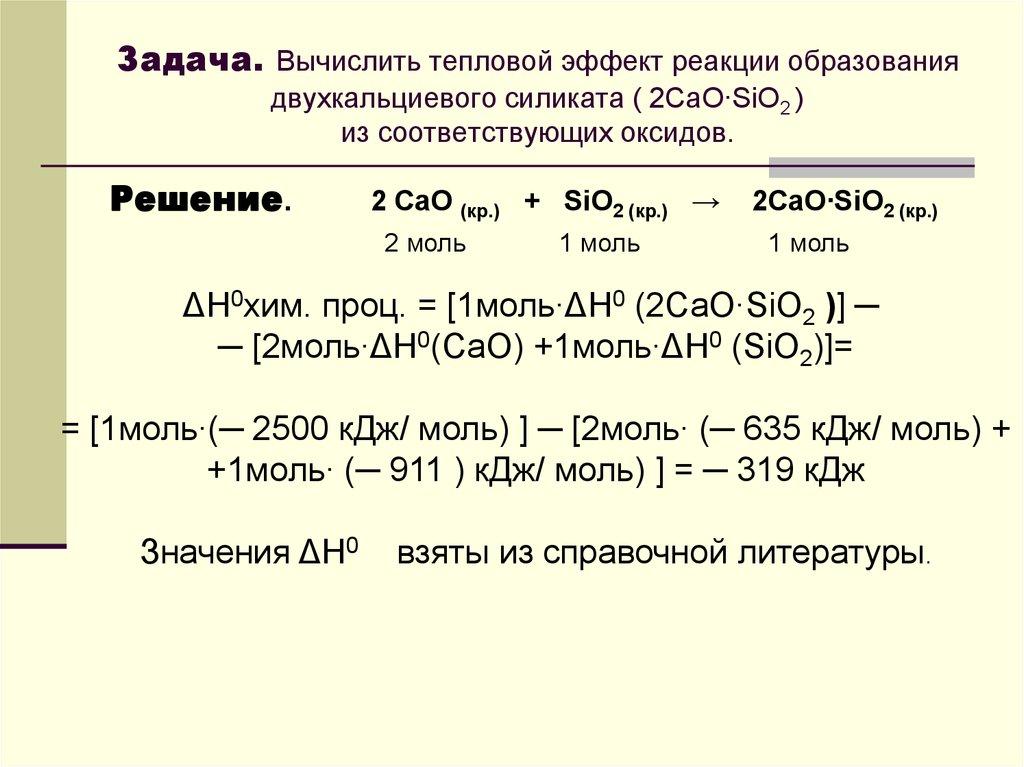 Решение задач с тепловым эффектом по химии решение задачи чтобы обойти по периметру