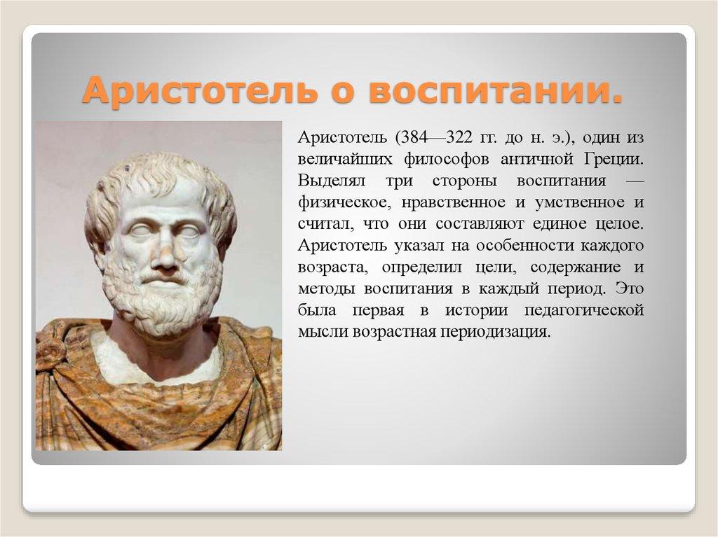 Античные Философы О Воспитании. Шпаргалка Педагогика