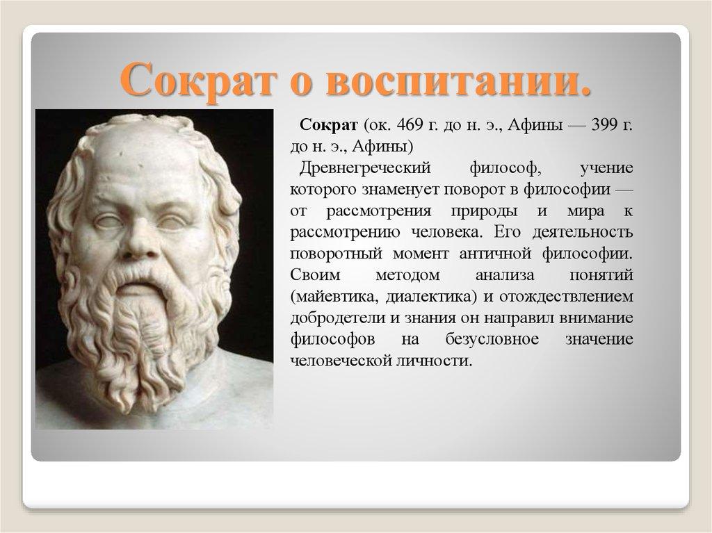 Древнегреческие мыслители о человеке