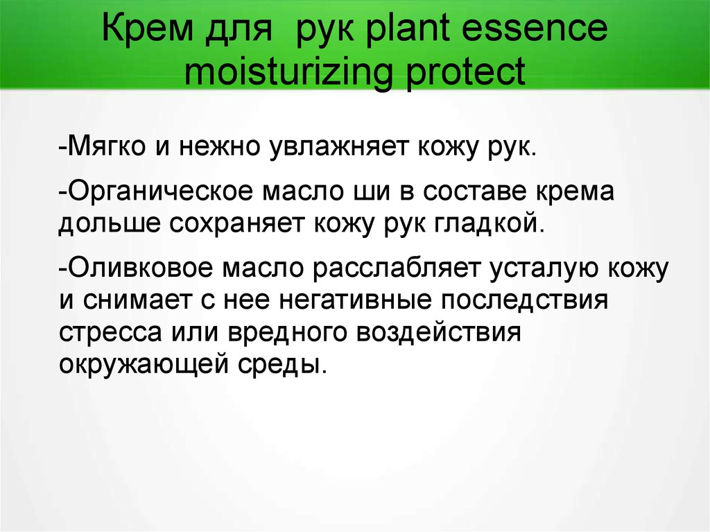 Крем для рук plant essence moisturizing protect
