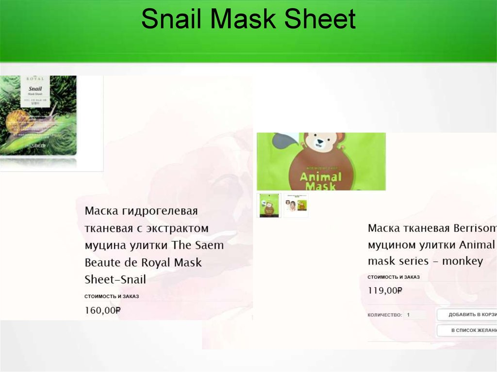Snail Mask Sheet