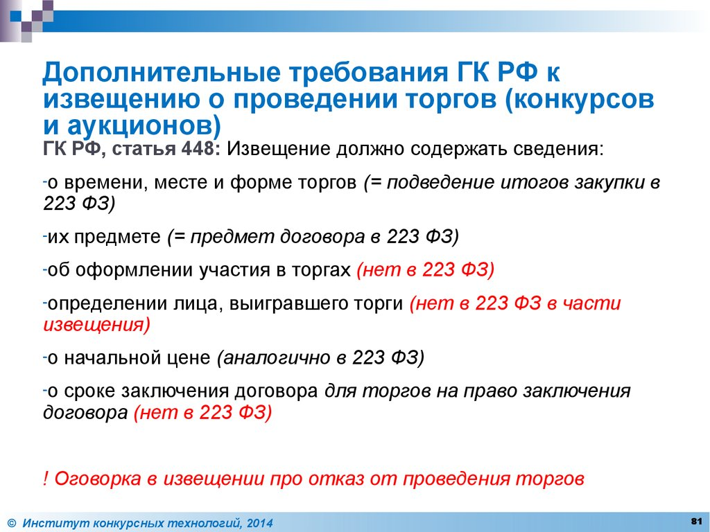 главная проблема извещение по по 44 фз пример тросов