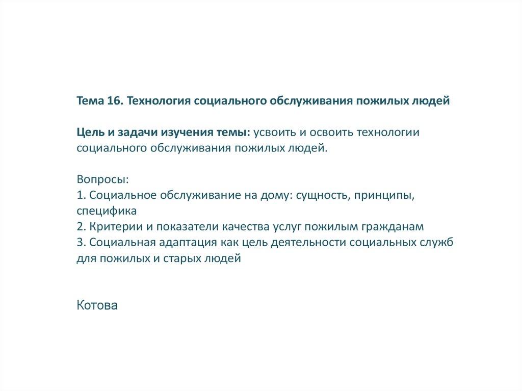 Современные российские модели социальной работы модели сотрудничества и борьбы за существование курсовая работа