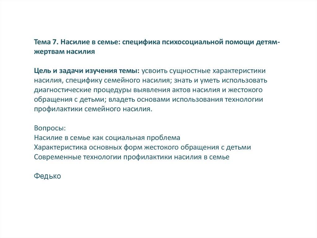 современные российские модели социальной работы