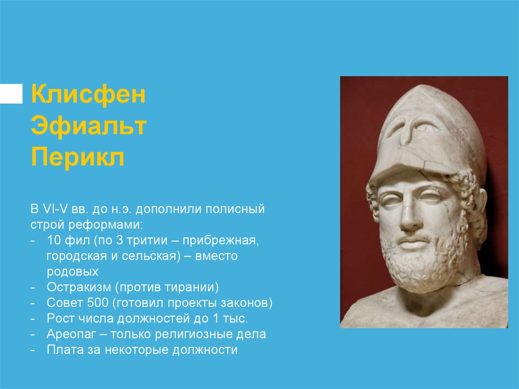 pericles uplifting speech 15 quotes from pericles: 'just because you do not take an interest in politics doesn't mean politics won't take an interest in you ', 'what you leave behind is not what is engraved on stone momuments, but what is woven into the lives of others', and 'wait for that wisest of all counselores, time.