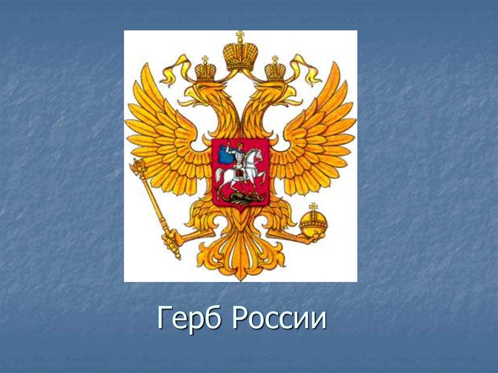замечательно история герба россии проект отделениях управлениях судебных