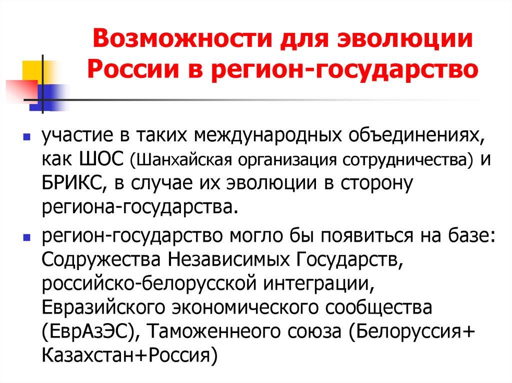 эволюция в россии проектирования тоже будет