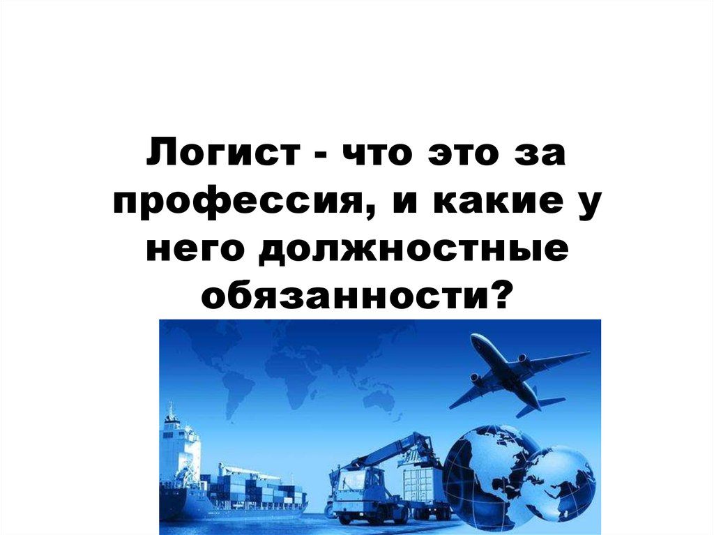 Презентация по организации перевозок должностная инструкция — img 4