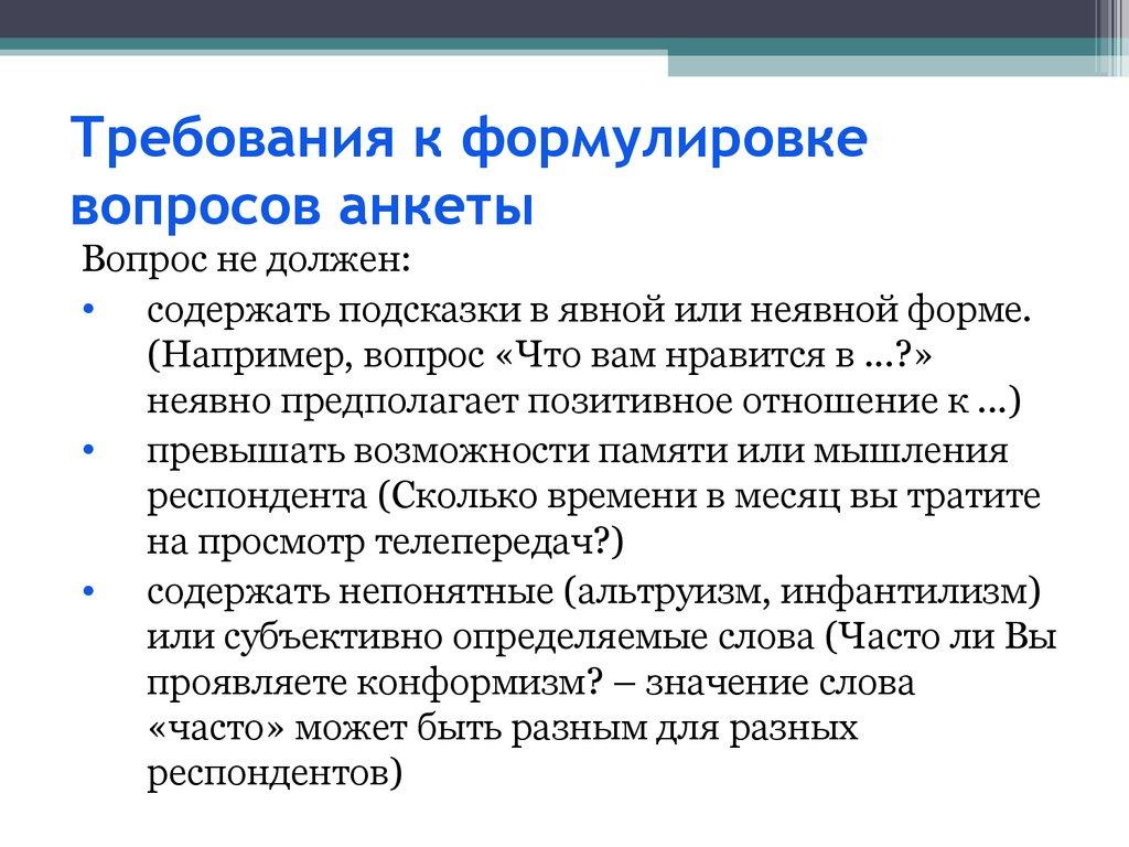 вопросы анкетировани для педагогов в социуме Санкт-Петербурге апрель