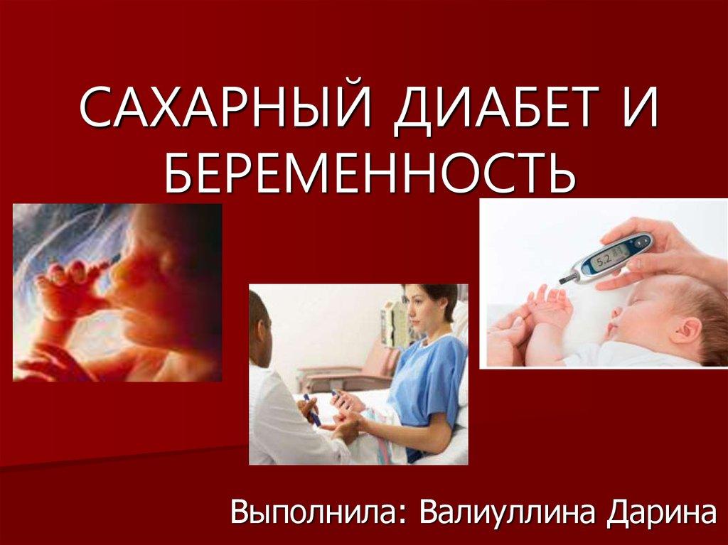 Сахарный диабет не является полным противопоказанием к беременн.