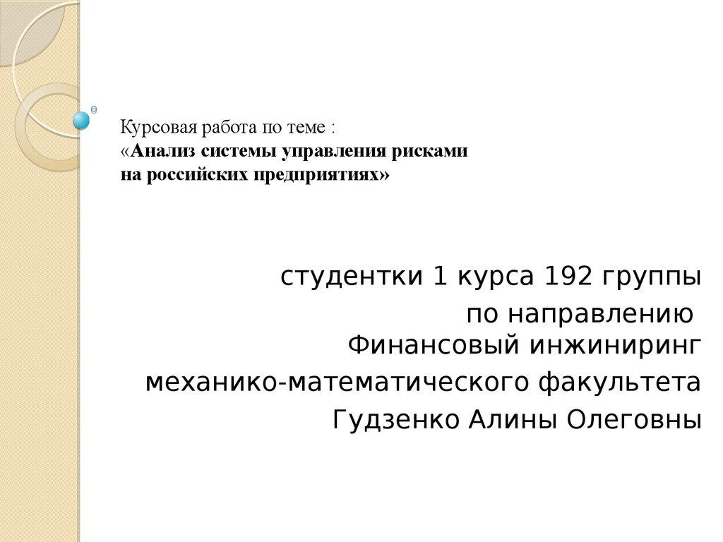Анализ системы управления рисками на российских предприятиях  Курсовая работа по теме Анализ системы управления рисками на российских предприятиях