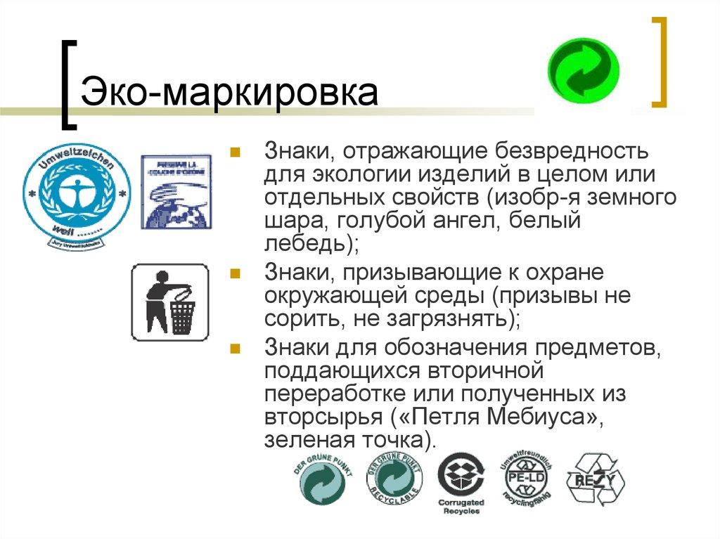 продукции знаком eco маркировка
