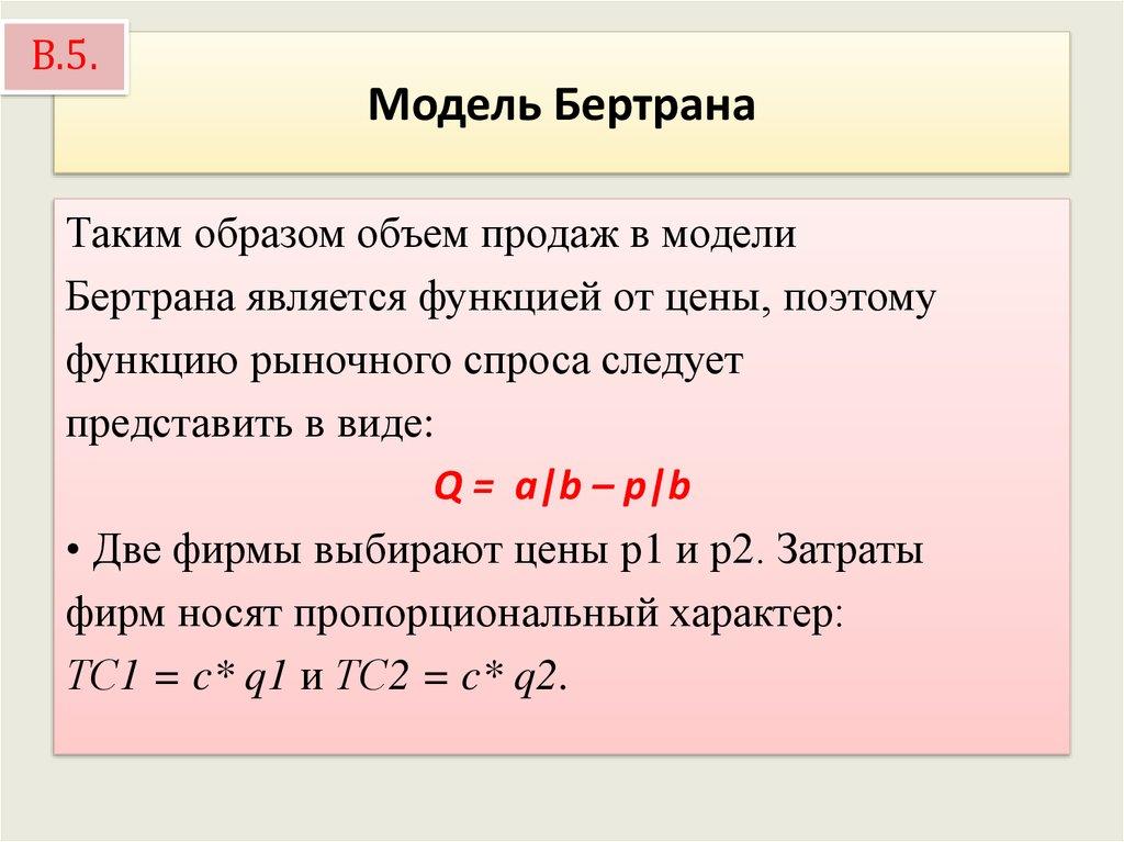 Задачи на модель штакельберга с решением как решить задачу мат в 2 хода