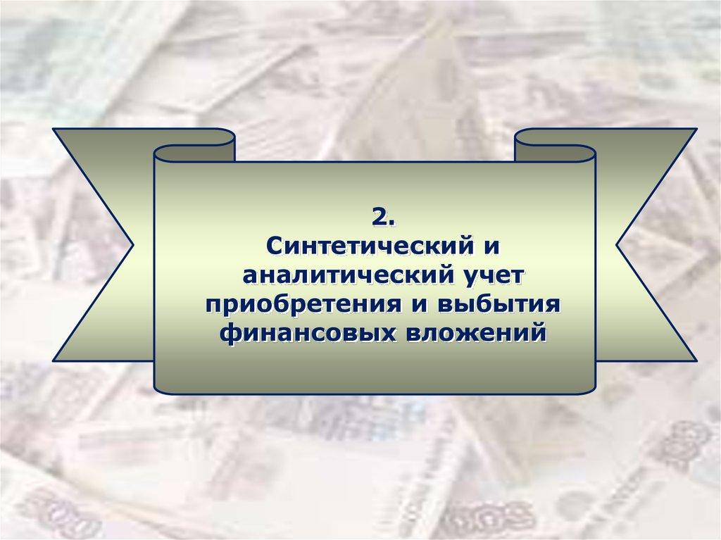 Учет финансовых вложений презентация онлайн Синтетический и аналитический учет приобретения и выбытия финансовых вложений