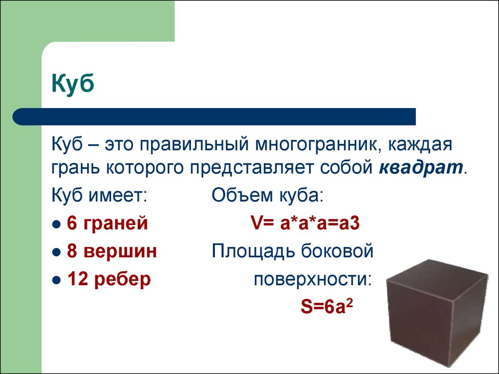 Куб – это правильный многогранник, каждая грань которого ...