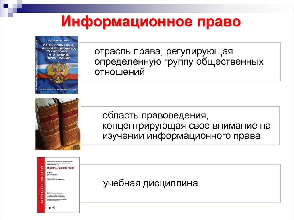 решебник информационное право