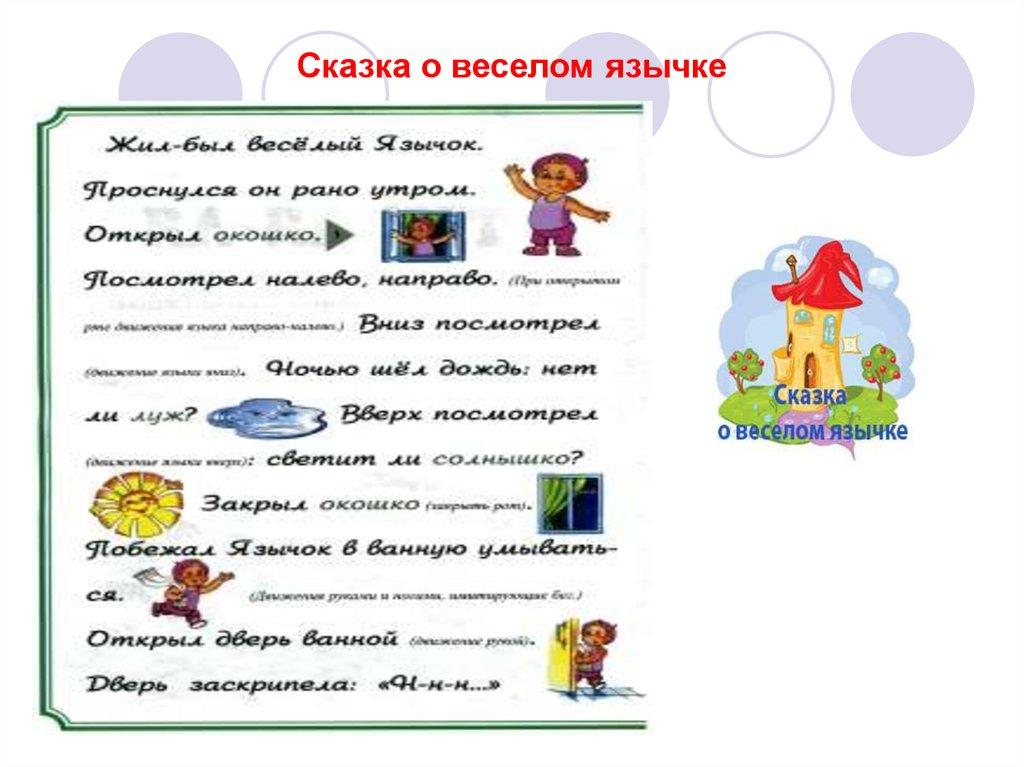 дачников сказка о веселом язычке с картинками помощью него