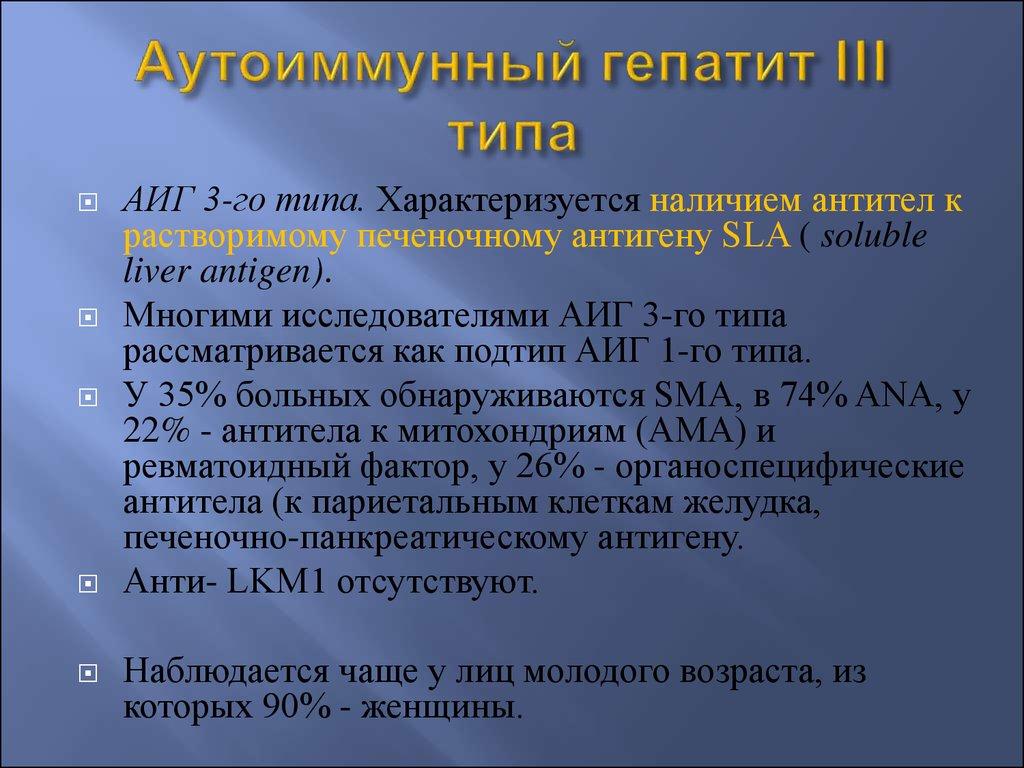 Диета аутоиммунный гепатит