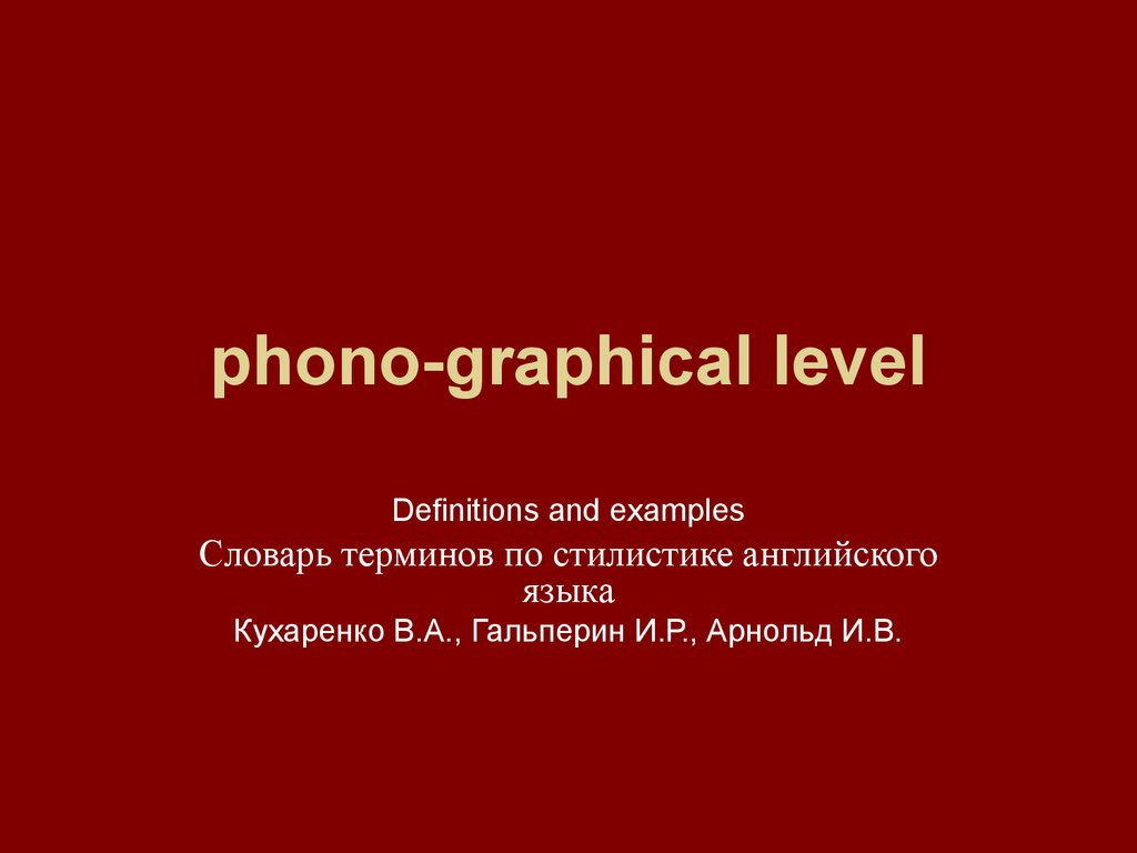 phono-graphical level