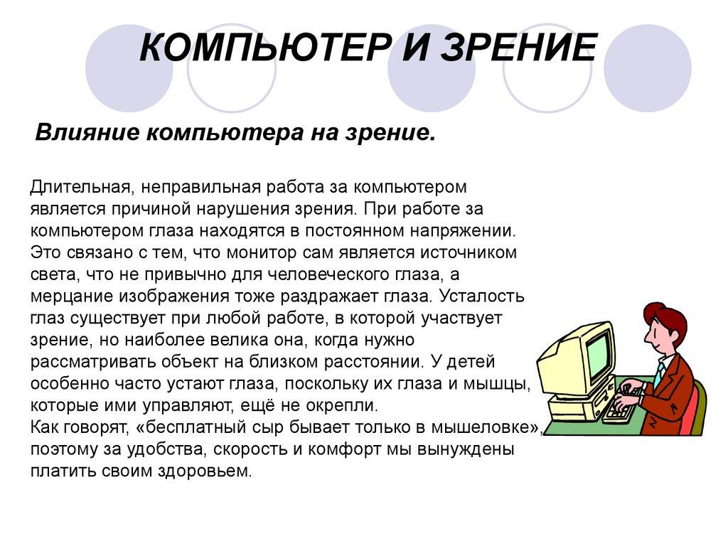 Реферат безопасность при работе за компьютером 7507