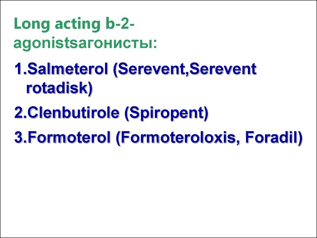 Long acting b-2-agonistsагонисты: