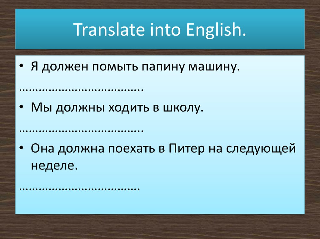 Translate into English.
