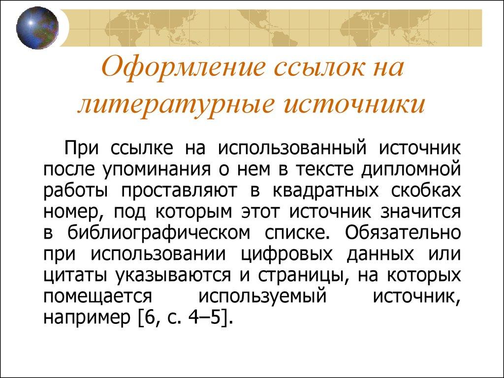 Правила размещения ссылок на первоисточники соколов ювелирная компания сайт