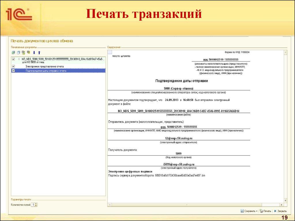Чем подтверждается электронная отчетность можно ли оформить декларацию 3 ндфл