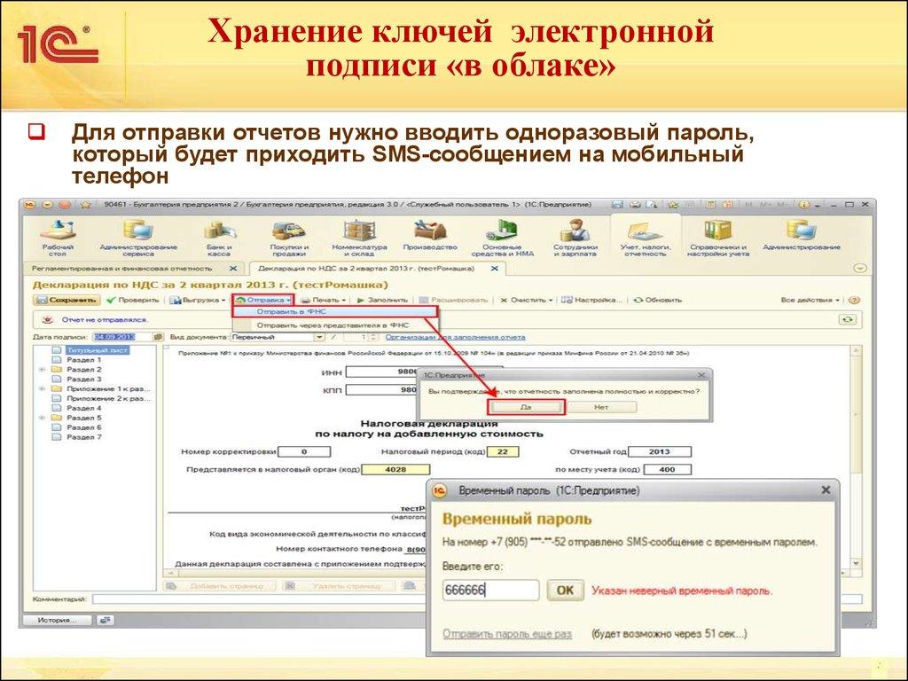 Способы отправки электронной отчетности можно ли сдавать отчетность в электронном виде бесплатно