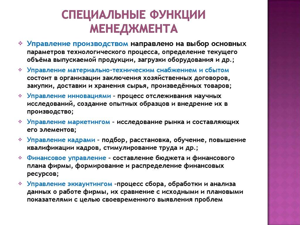 Теоретические Основы Менеджмента И Его Современное Состояние Шпаргалка
