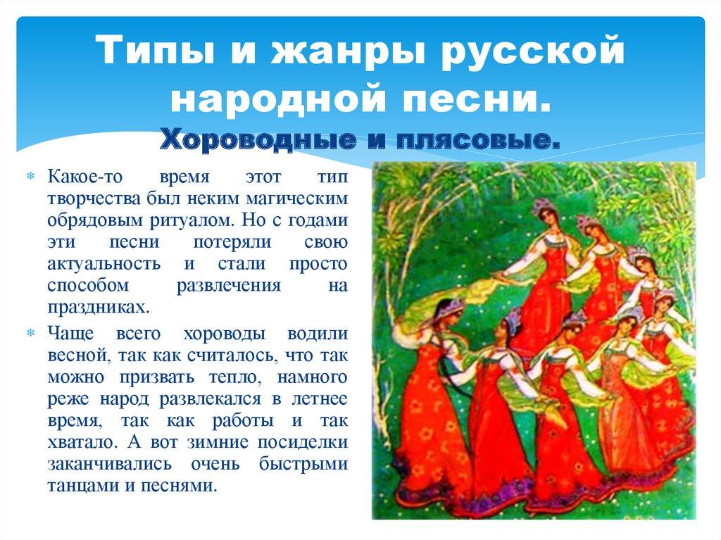 песенник русских народных песен как эффективный