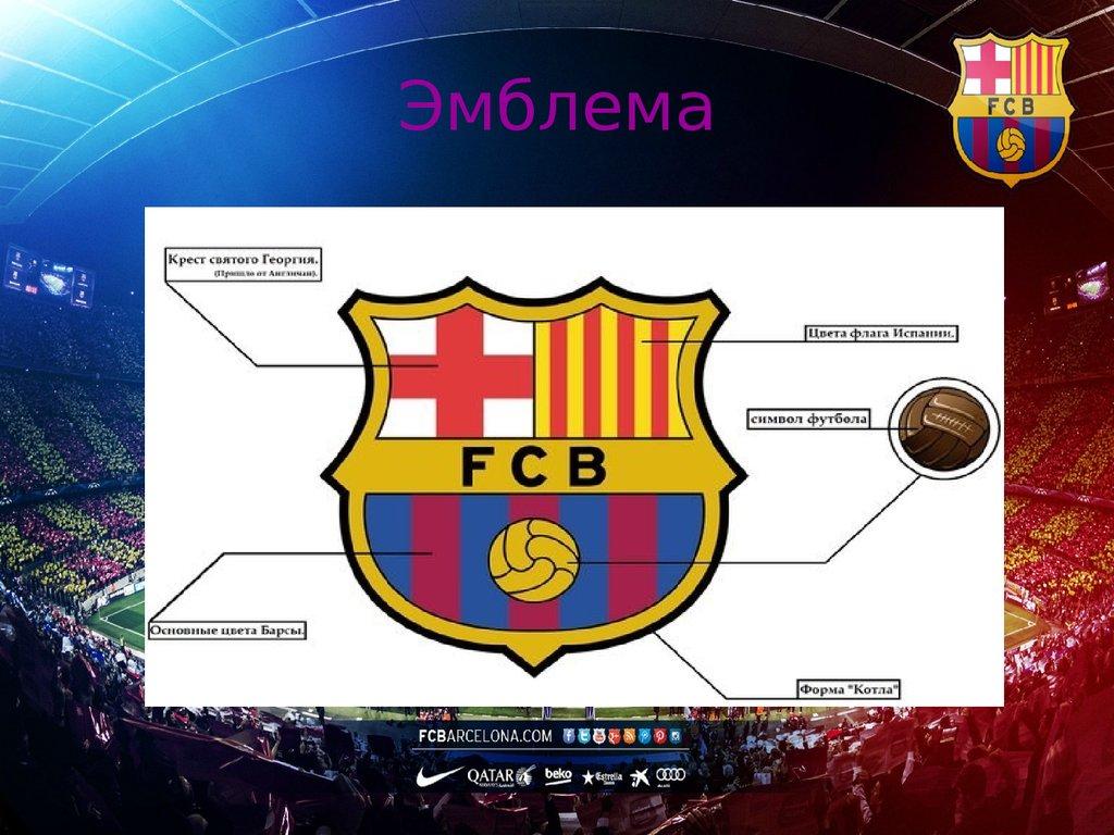 История футбольного клуба барселона онлайн
