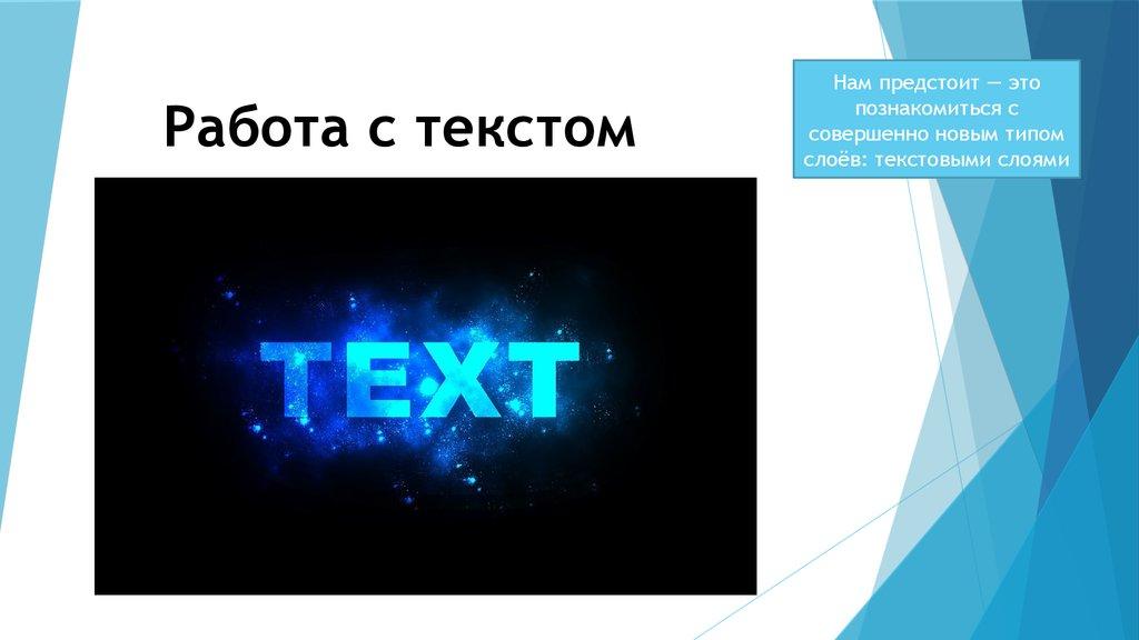 Онлайн фотошоп работа с текстом сайт по заработку биткоин