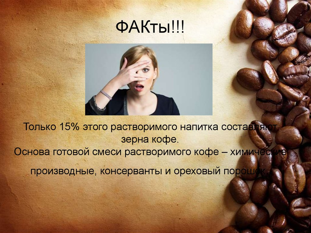 Польза и вред растворимого кофе для женщин