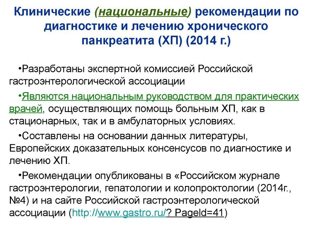 Хронический панкреатит | ЧУЗ «КБ «РЖД-Медицина» им. Н.А. Семашко» | 768x1024