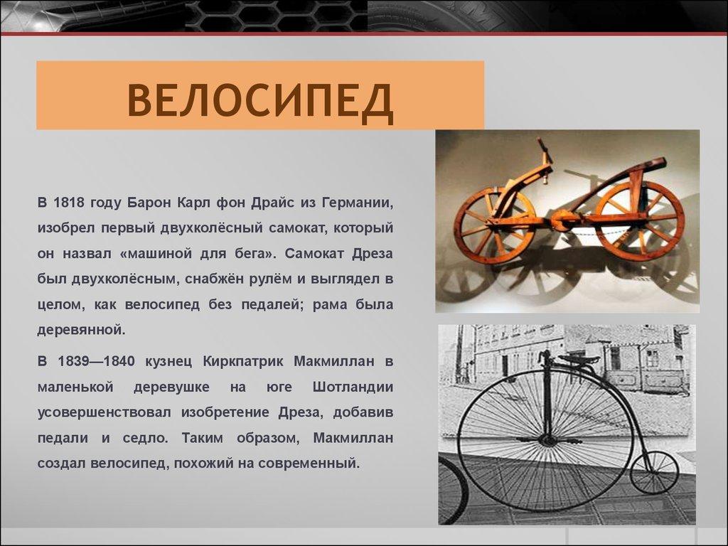 Доклад изобретение нового времени 2435