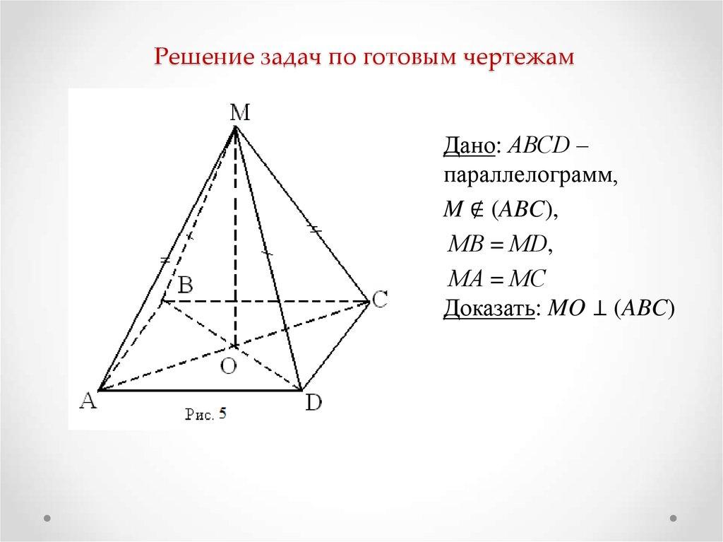 Прямая и плоскость решение задач 10 класс методы это неформальные методы решения экономических задач