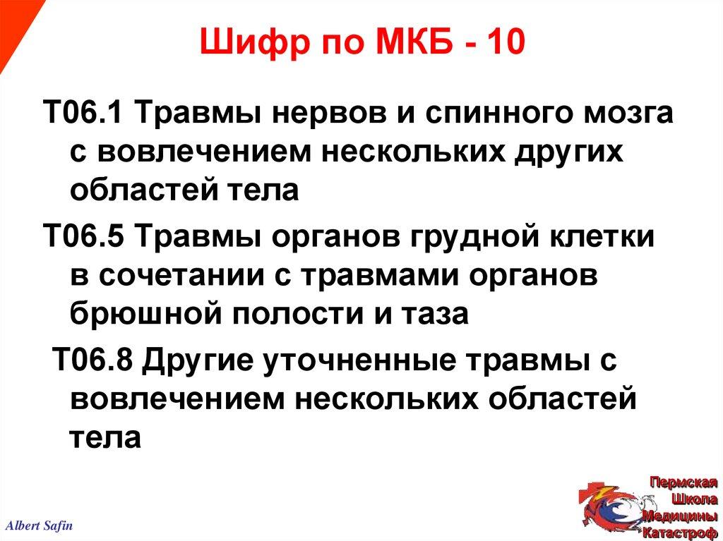 ШИФРЫ ПО МКБ 10 СКАЧАТЬ БЕСПЛАТНО