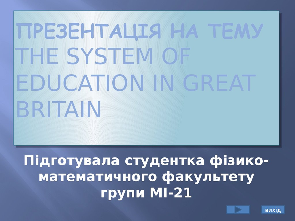 Презентація на тему The System of Education in Great Britain