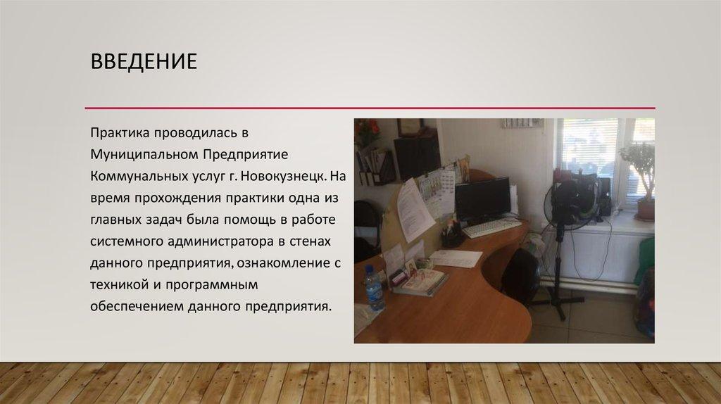 Отчет по производственной практике системный администратор