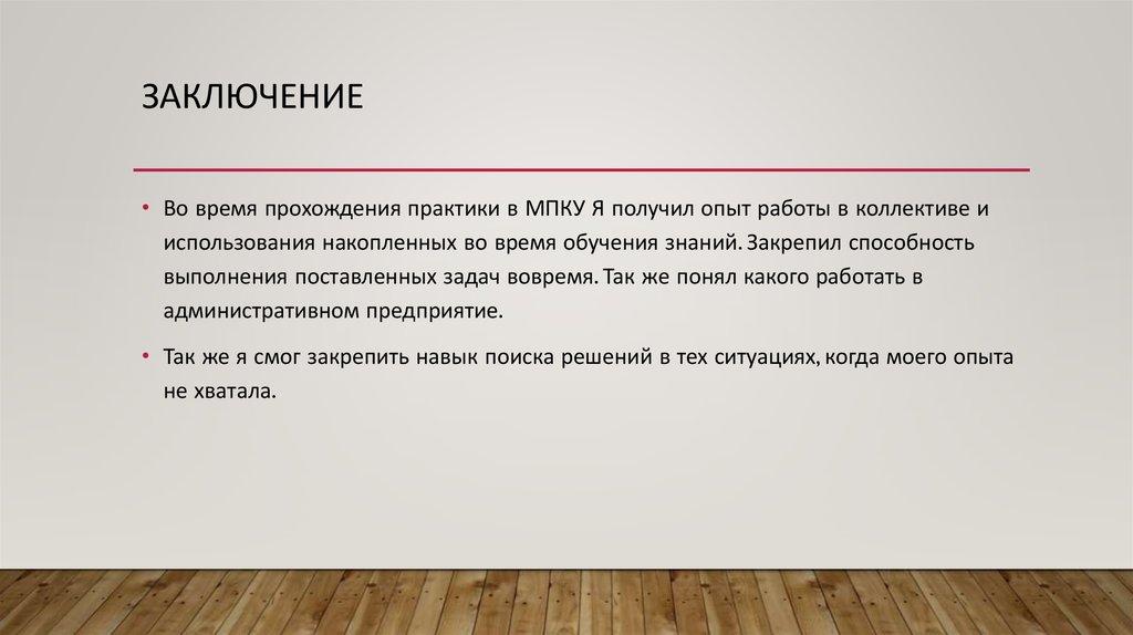 Отчет по производственной практике презентация онлайн  Заключение