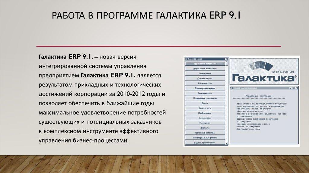Отчет по производственной практике презентация онлайн Отчет по производственной практике Введение Техническое обеспечение Главный корпус МПКУ Сервер МПКУ Работа в программе Галактика erp 9 1