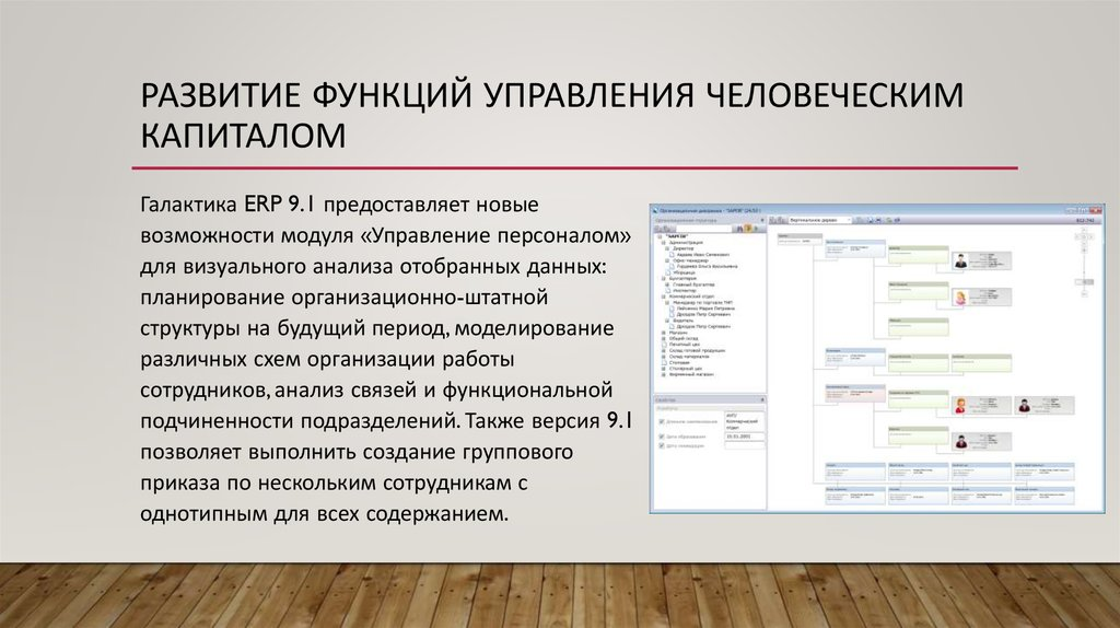 Отчет по производственной практике презентация онлайн  декларирования Развитие функций управления человеческим капиталом