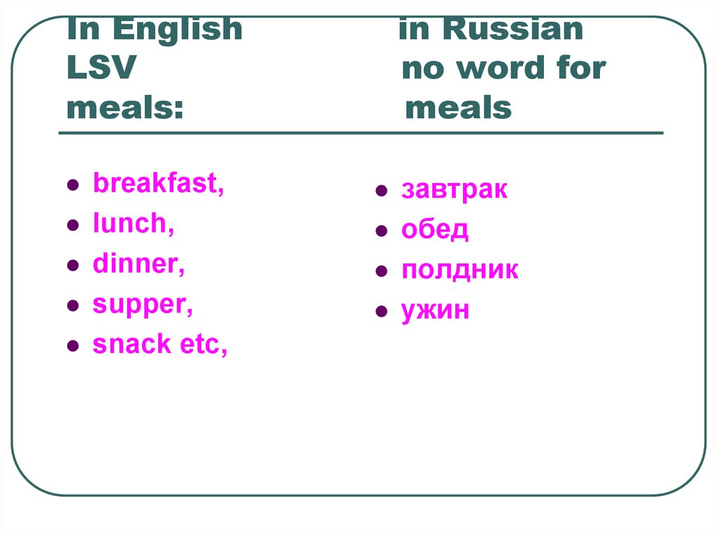 In English in Russian LSV no word for meals: meals